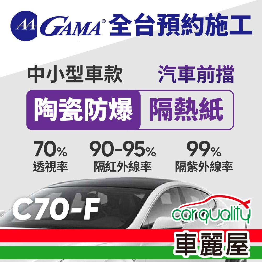 【GAMA翠光】防窺抗UV隔熱貼 陶瓷防爆系列 前擋 GAMA-C70-F(車麗屋)