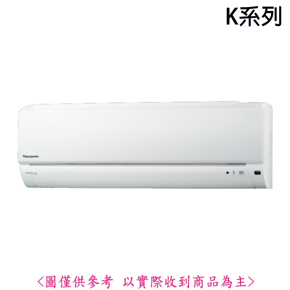 ★原廠回函送★【Panasonic國際】3-5坪變頻分離式冷氣CU-K22BCA2/CS-K22BA2