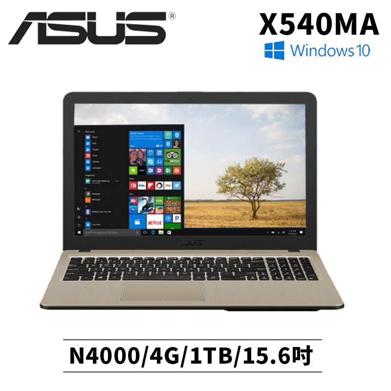 華碩 ASUS X540MA-0061AN4000 15.6吋 N4000/4G/1TB/W10/DVD 超值筆電- 贈靜音滑鼠