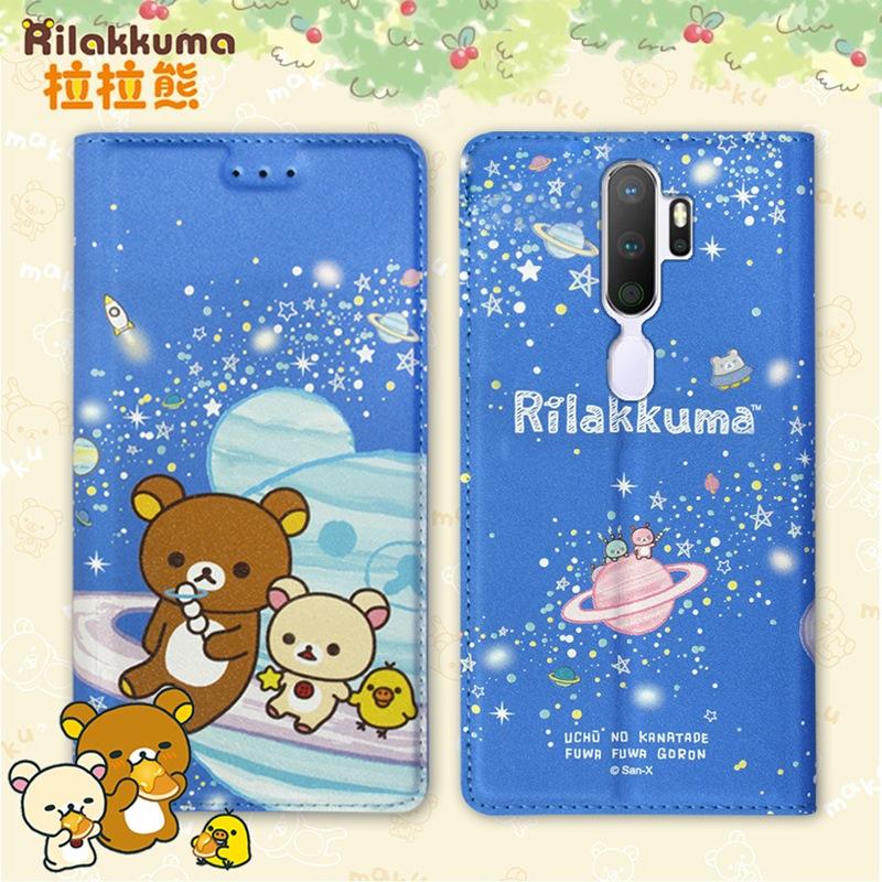 日本授權正版 拉拉熊 OPPO A5 2020/A9 2020共用款 金沙彩繪磁力皮套(星空藍)