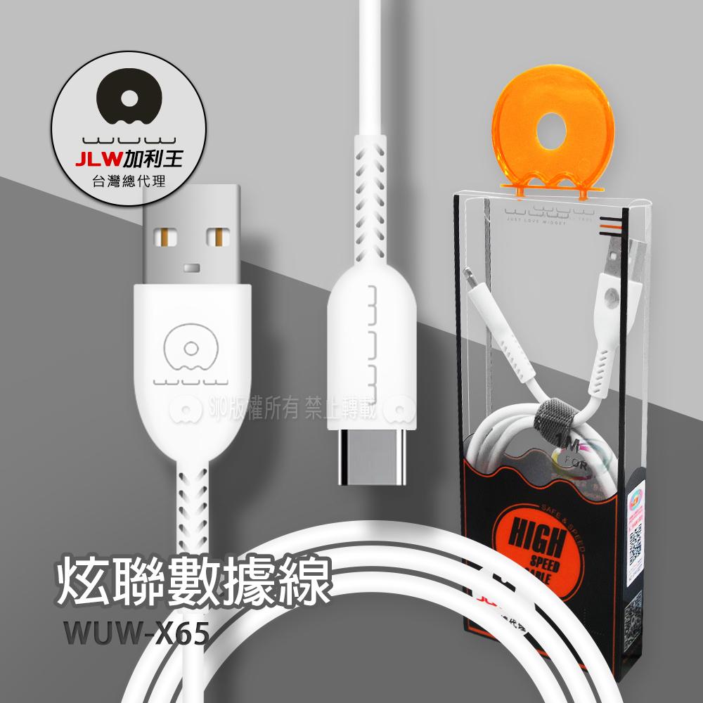 加利王WUW Type-C USB 炫聯耐拉傳輸充電線(X65)1M