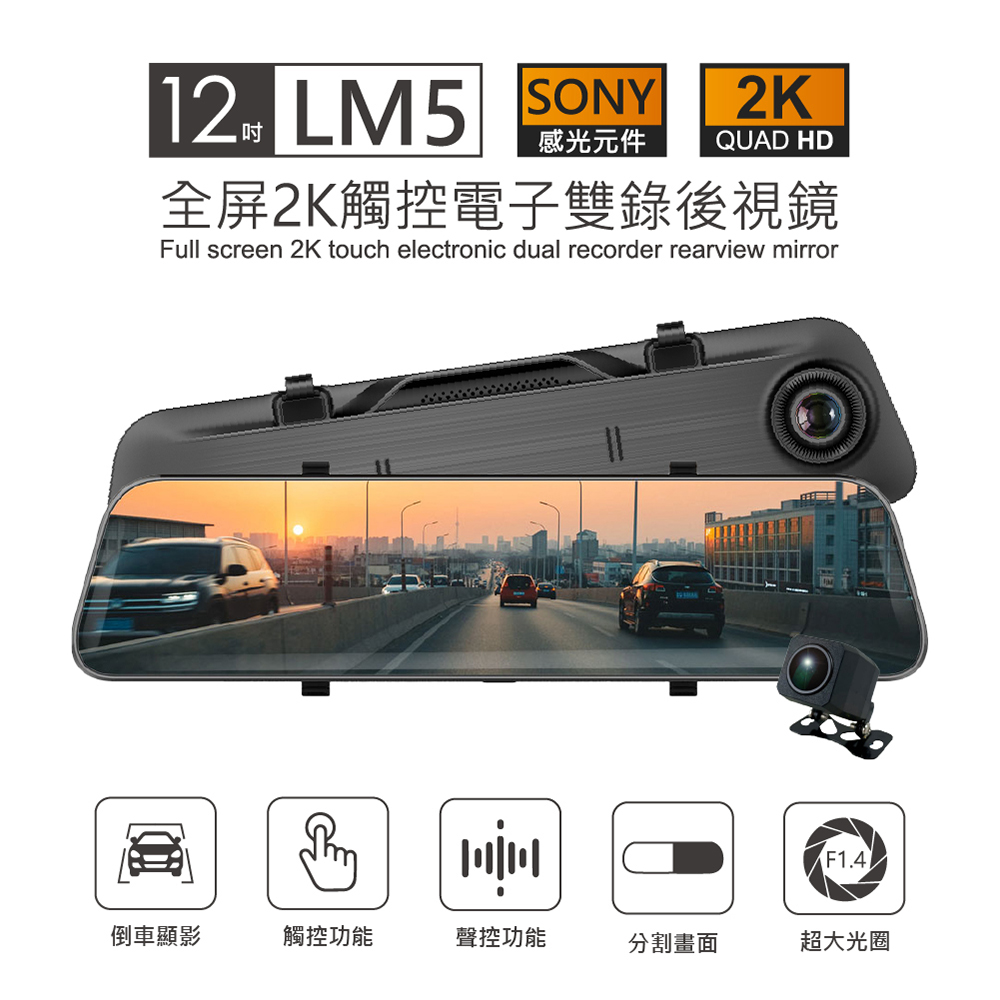 LM5 12吋全屏2K觸控電子雙錄後視鏡(贈32G記憶卡)