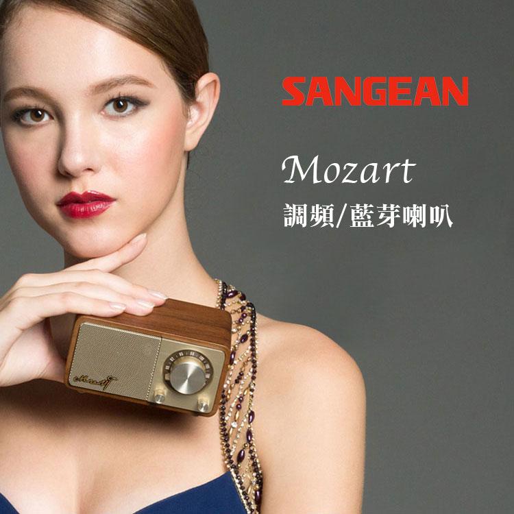 山進電子SANGEAN- Mozart 調頻/藍芽喇叭/FM/藍牙/攜帶式音響/小音箱/收音機