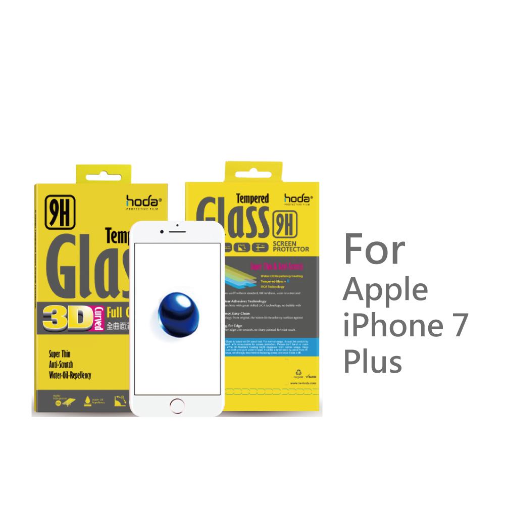 HODA iPhone 7Plus 5.5吋 3D全曲面滿版玻璃貼