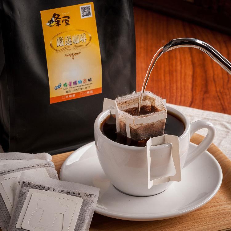 《蜂屋》曼巴濾泡式咖啡(20入)~中性帶有適度酸味,兩種混合後有一種絕妙的滋味