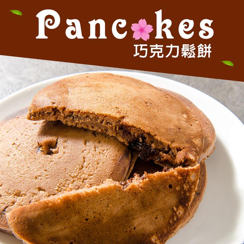 【鮮綠生活】莫凡彼-巧克力鬆餅 共10包