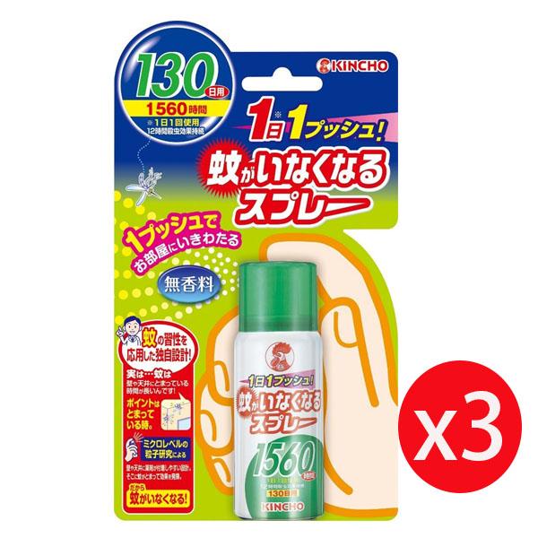 日本 KINCHO 金鳥 噴一下12小時室內防蚊噴霧130日(無香料) 65ml*3瓶