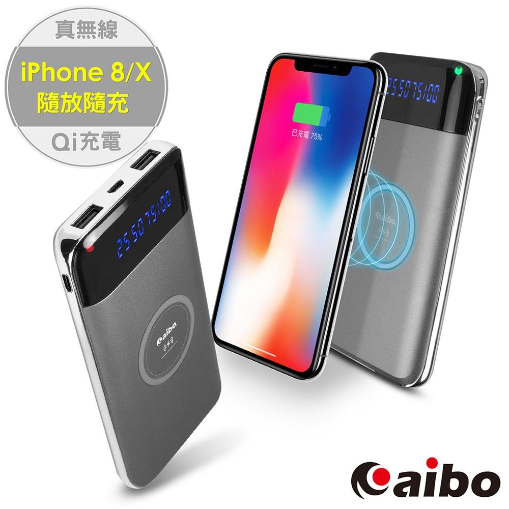 aibo 無限極緻 10000mAh無線充電Qi行動電源-鐵灰