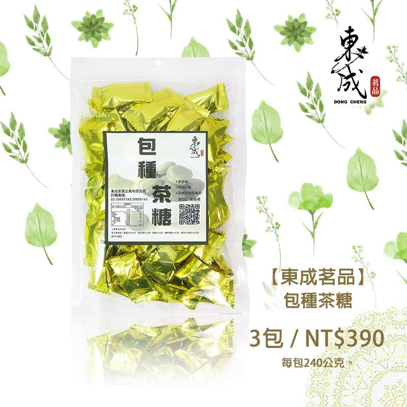 【東成茗品】東成包種茶糖(240克,3包)