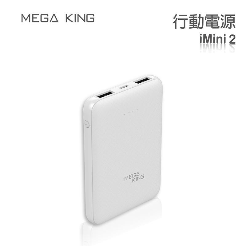 MEGA KING 隨身電源 5000 iMini 2 白