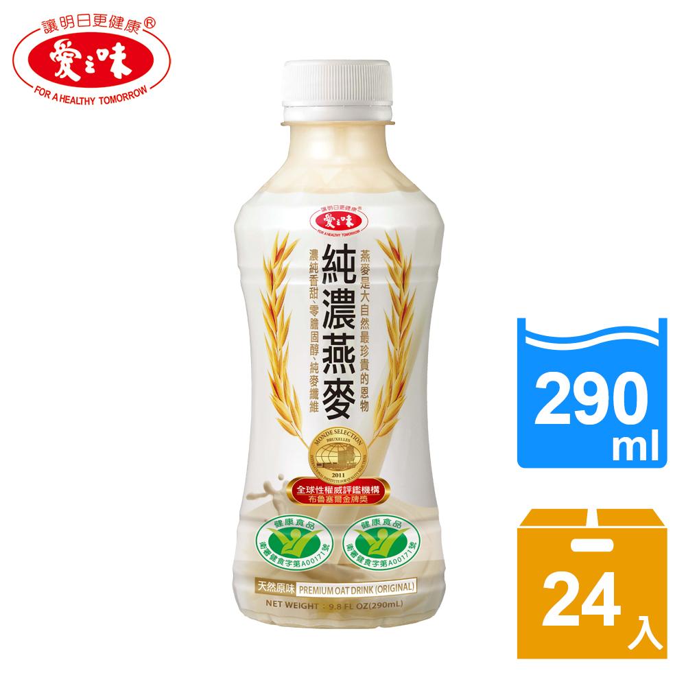 【愛之味】純濃燕麥290ml(24入/箱)