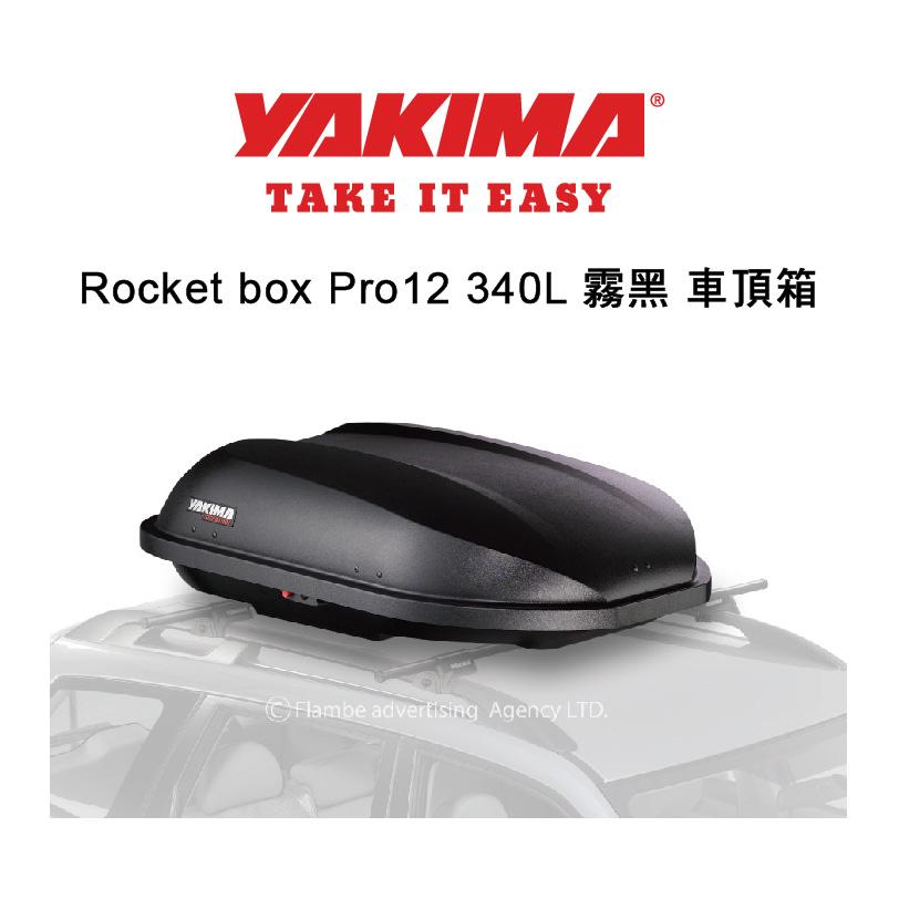 YAKIMA Rocket box Pro12 340L 霧黑 車頂行李箱 車頂箱