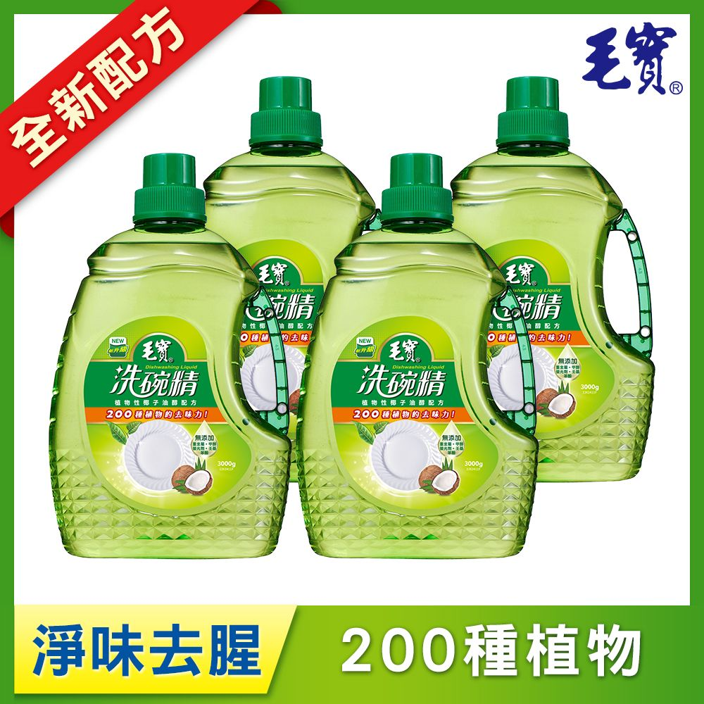 【毛寶】洗碗精-椰子油醇配方(3000gx4入/箱)