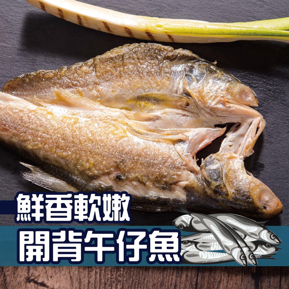 【鮮綠生活】開背午仔魚一夜干(250g±10%) 共6尾