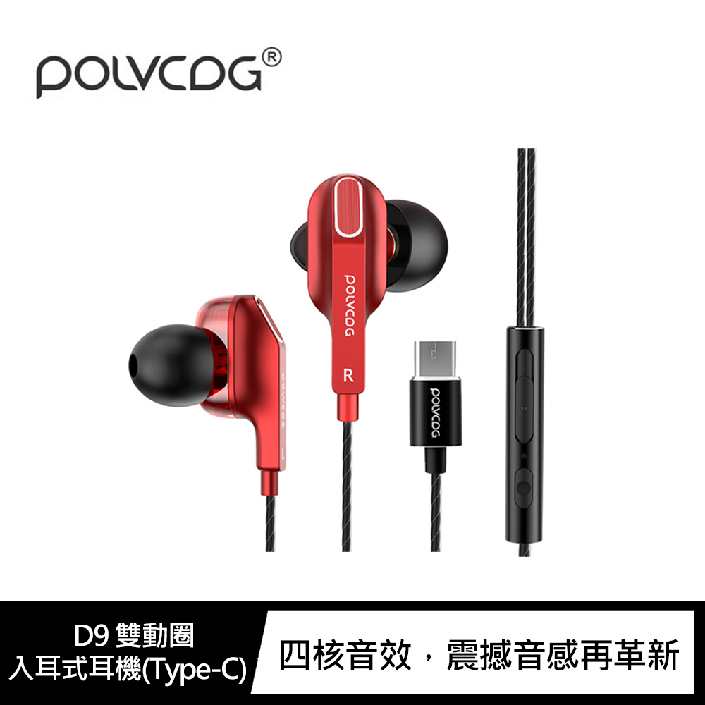 POLVCDG D9 雙動圈入耳式耳機(Type-C)(紅色)