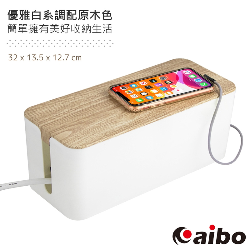 日式簡約風 木紋蓋電源線收納盒