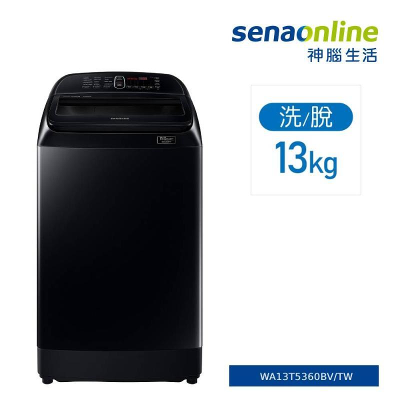 SAMSUNG 13公斤二代威力淨直立式洗衣機 奢華黑 WA13T5360BV【贈基本安裝】