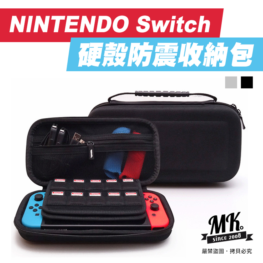 任天堂 NINTENDO Switch 硬殼防震收納包 收納盒 保護套 -灰色