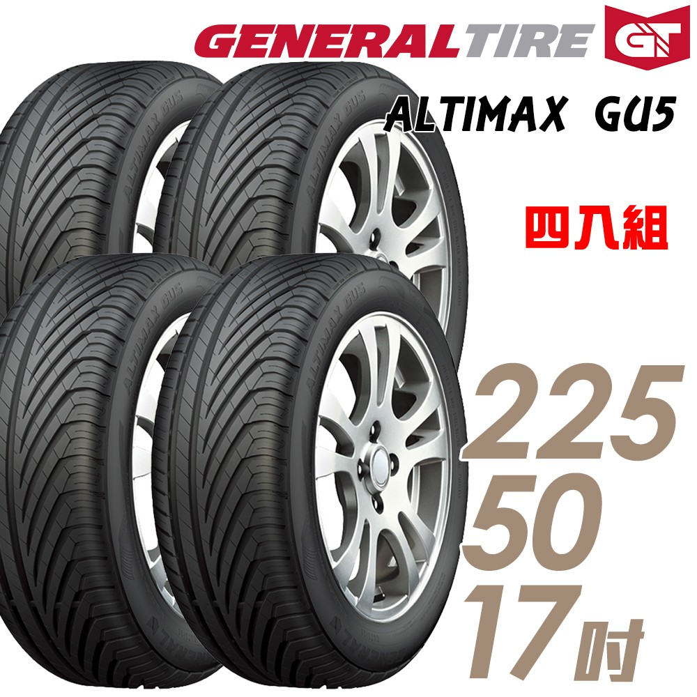 【General Tire 將軍】AltiMax GU5-2255017吋 98W 四入組【車麗屋】