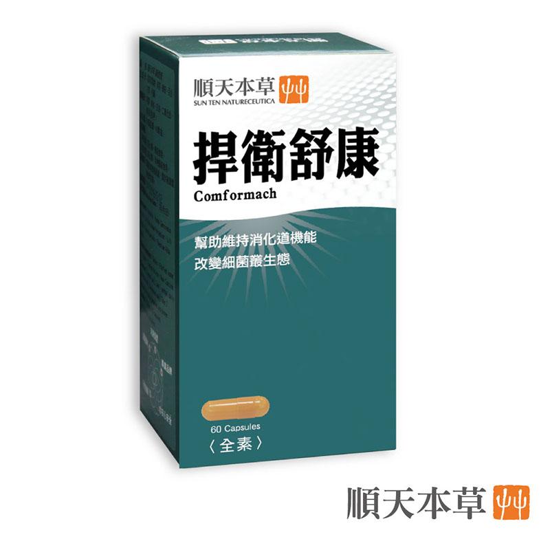 【順天本草】捍衛舒康60顆 / 盒