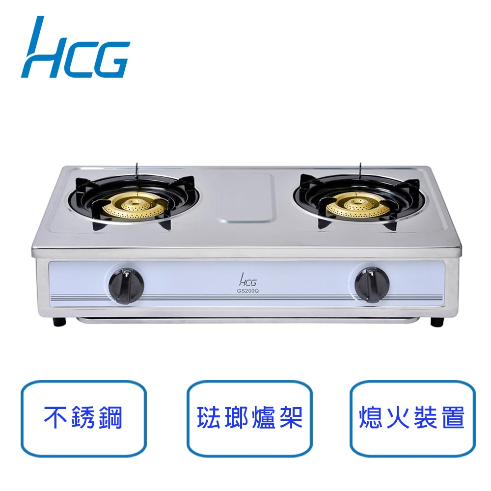 和成HCG 不銹鋼2級瓦斯爐 GS200Q-LPG (桶裝瓦斯)