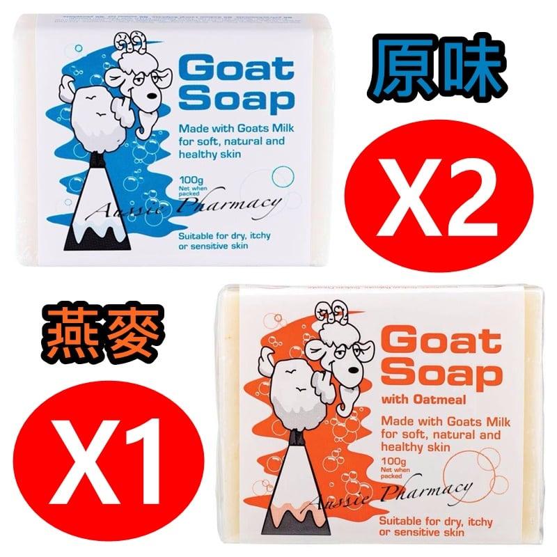【買三送一】Goat Milk Soap純手工製作山羊奶皂三入贈隨機一入-原味呵護組(原味X燕麥)