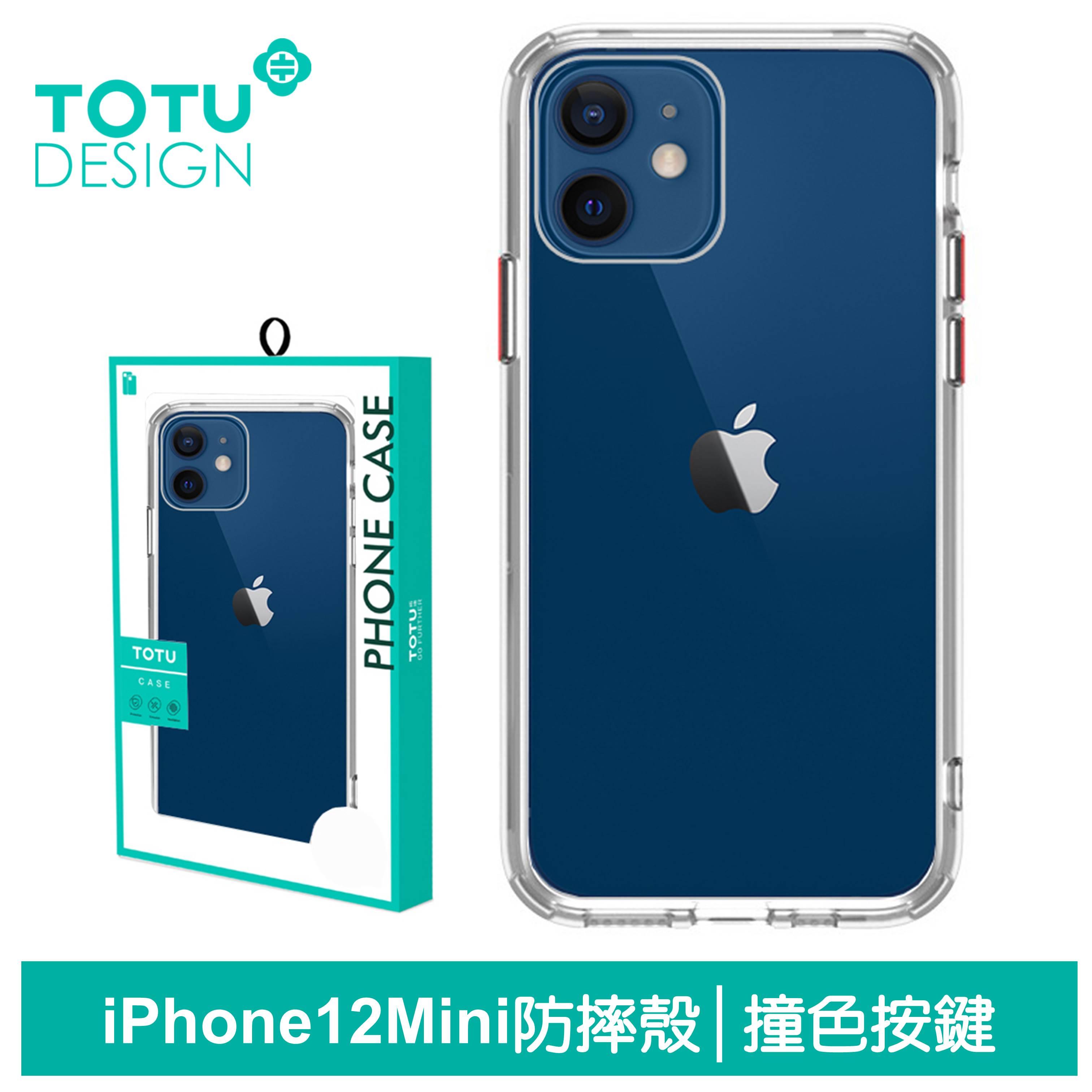 TOTU台灣官方 iPhone 12 Mini 手機殼 i12 Mini 保護殼 5.4吋 防摔殼 撞色按鍵 晶剛系列 透明