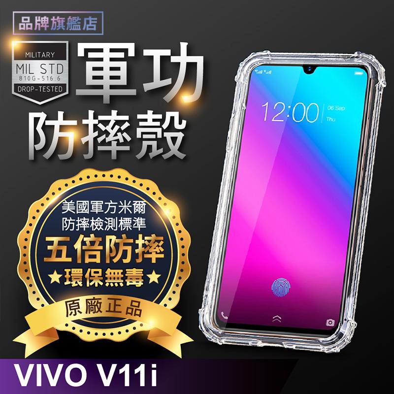 O-ONE軍功防摔殼 VIVO V11i 軍功防摔手機殼 美國測試高規格手機殼 透黑