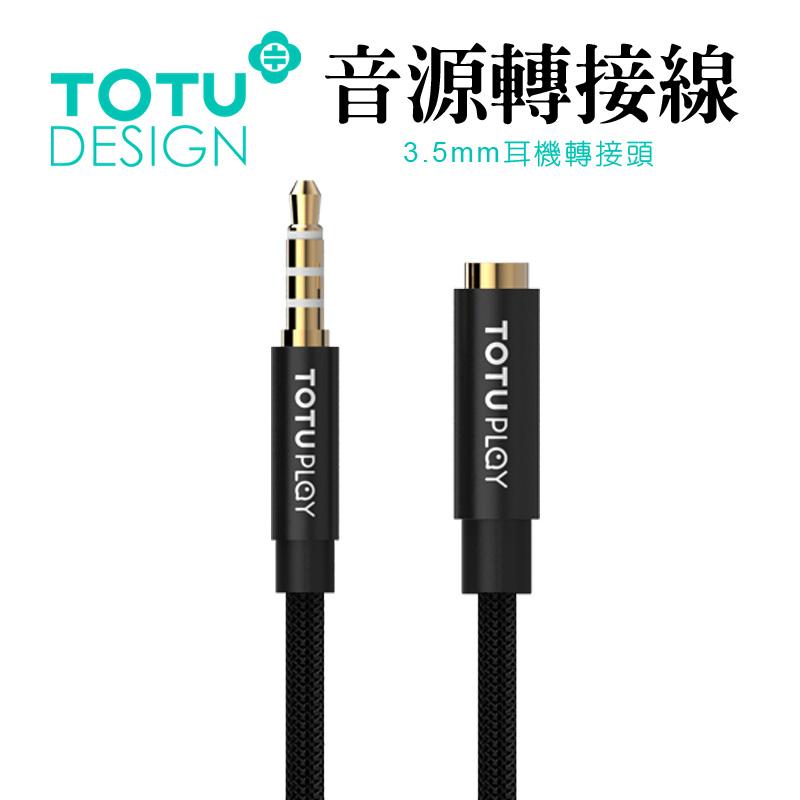 【TOTU台灣官方】編織線 3.5mm 音源線 延長線 音頻線 耳機 公對母 加長 立體聲 通用