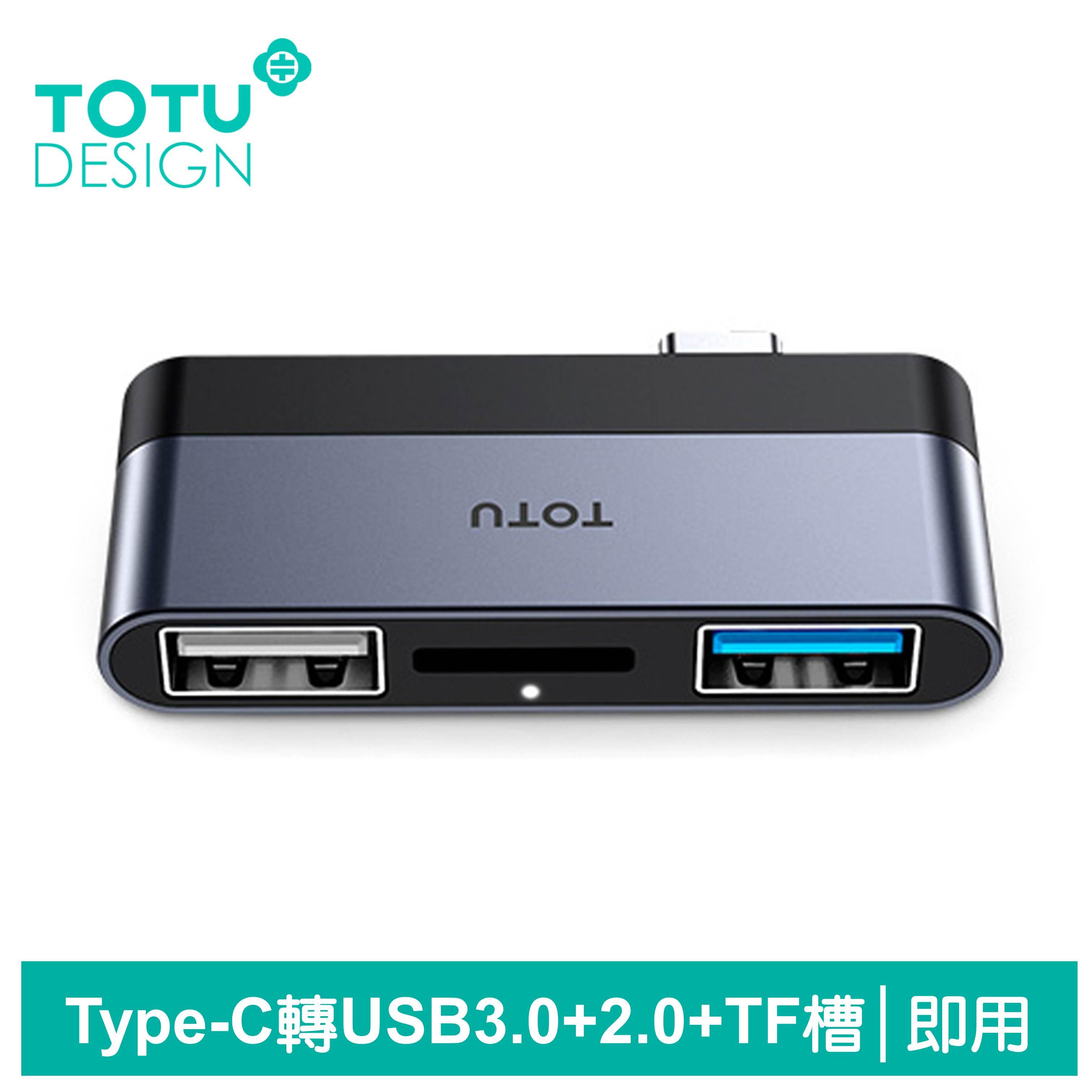 TOTU台灣官方 Type-C 轉接頭 TF USB3.0 USB2.0 轉接器 擴展器 轉接線 拓展塢 玲瓏系列