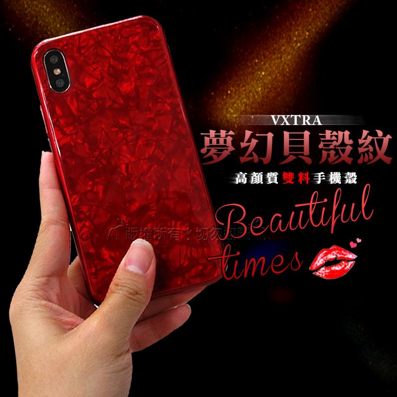 VXTRA夢幻貝殼紋 iPhone X 高顏質雙料手機殼 有吊飾孔(玫瑰紅)