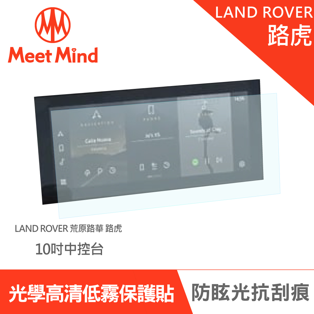 Meet Mind 光學汽車高清低霧螢幕保護貼 LAND ROVER NEW DEFENDER 2021-01後 荒原路華 路虎