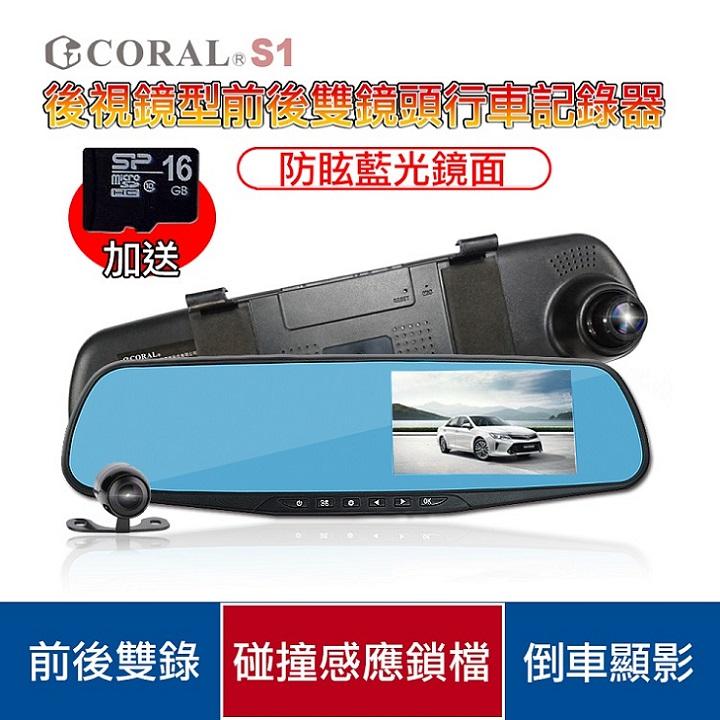 CORAL S1 後視鏡行車記錄器(雙鏡頭 +16G記憶卡)