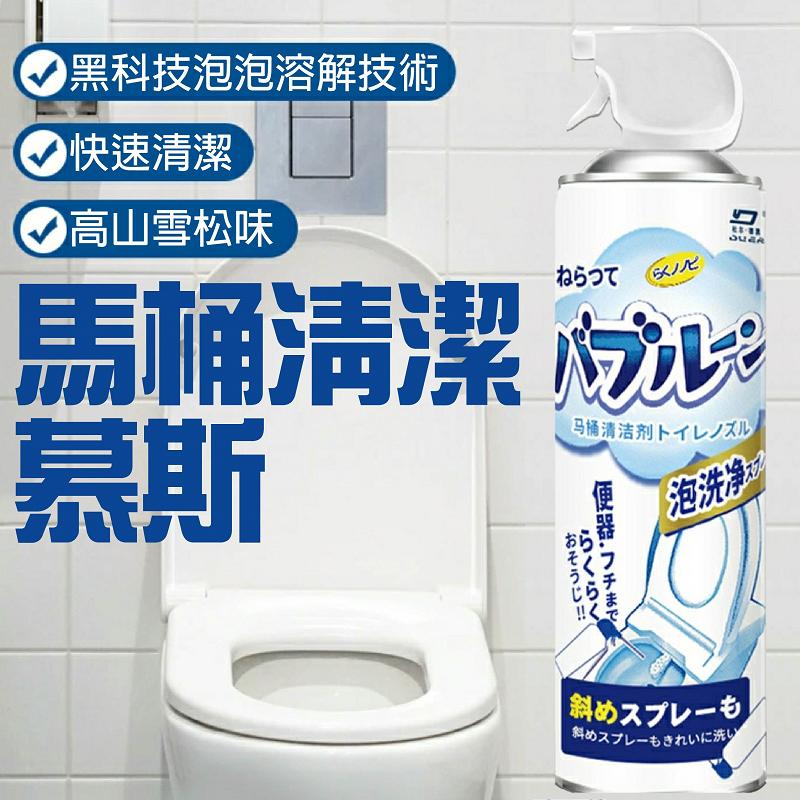 馬桶清潔慕斯500ml (2入組)