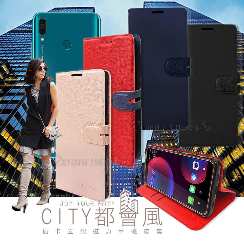 CITY都會風 華為HUAWEI Y9 2019 插卡立架磁力手機皮套 有吊飾孔 (瀟灑藍)