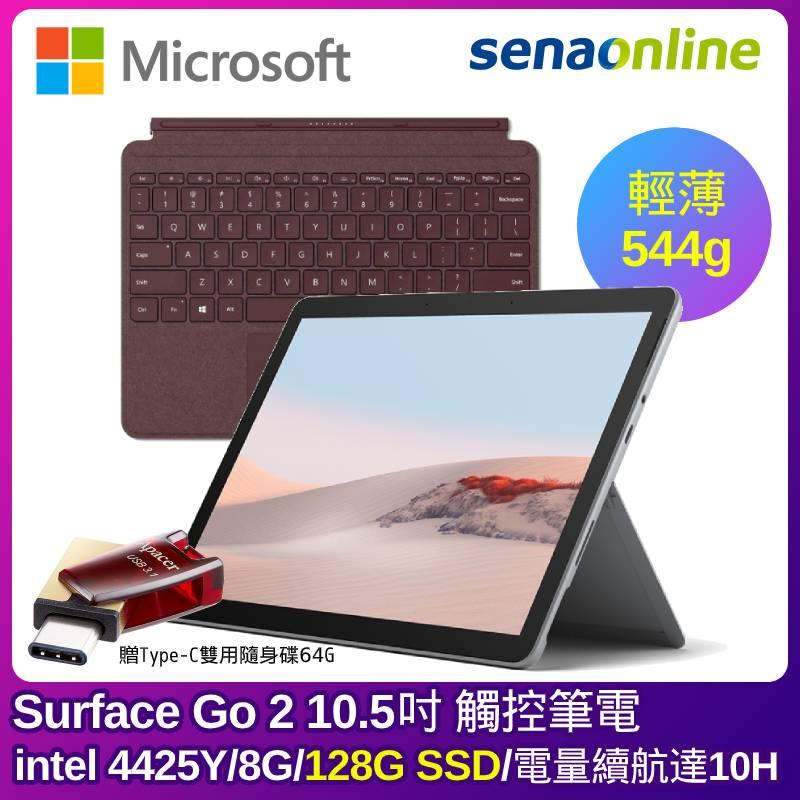 Microsoft Surface Go 2 10.5吋筆電(intel 4425Y/8G/128G SSD) 【主機+紅色鍵盤】