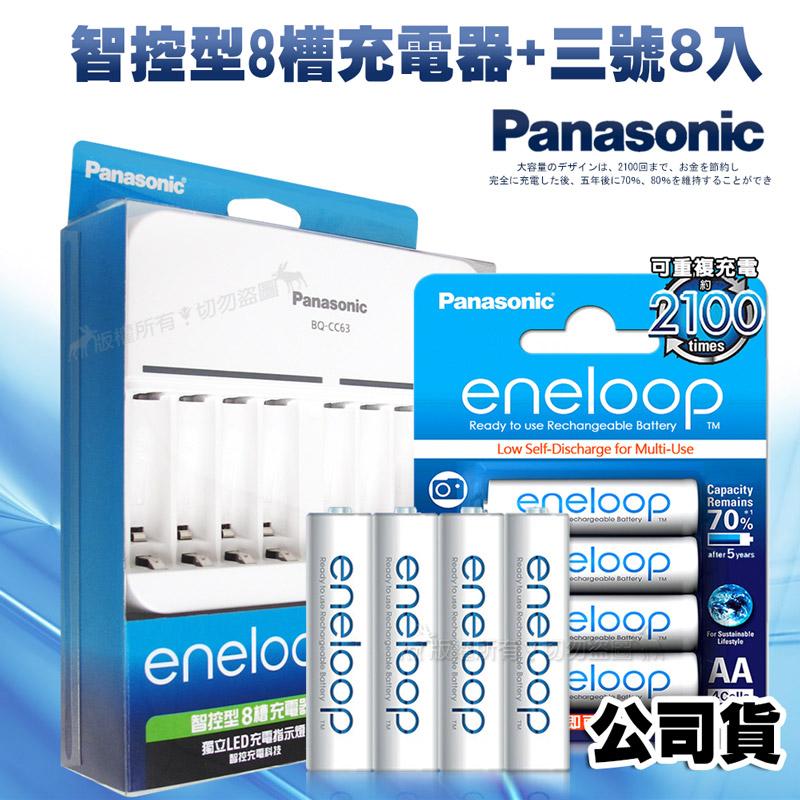 Panasonic 智控型8槽急速充電器+ 國際牌 eneloop 低自放3號充電電池(8顆入)