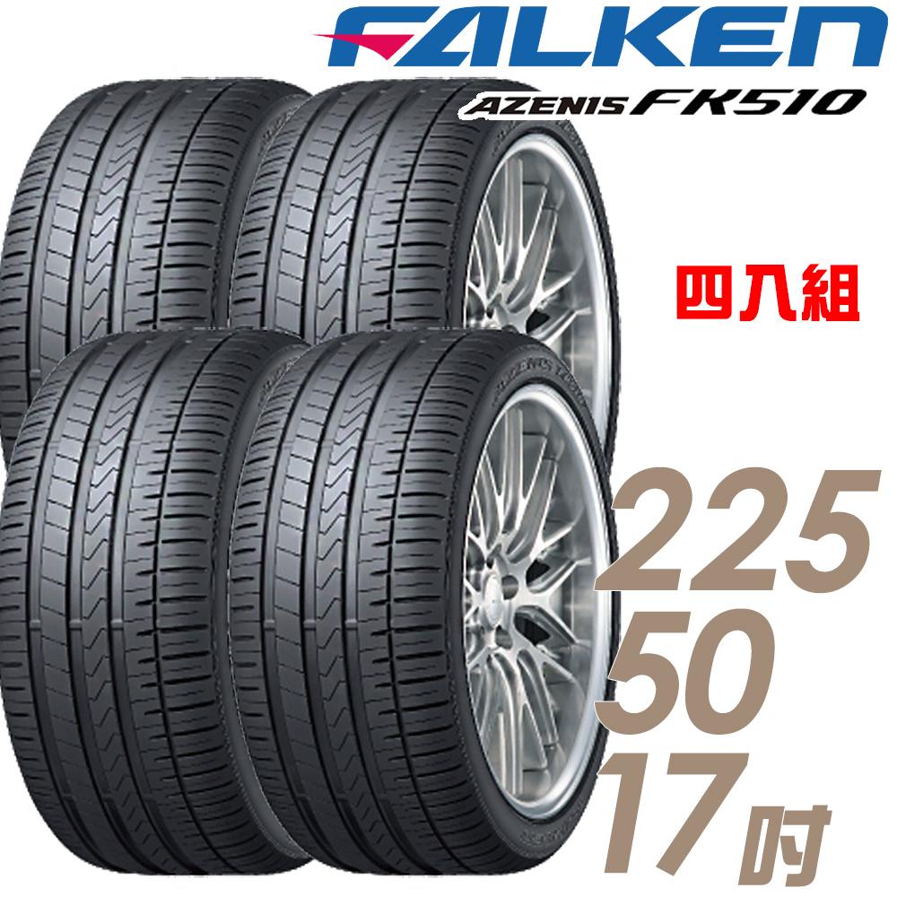 【FALKEN 飛隼】AZENIS FK510 濕地操控輪胎_四入組_225/50/17(FK510)