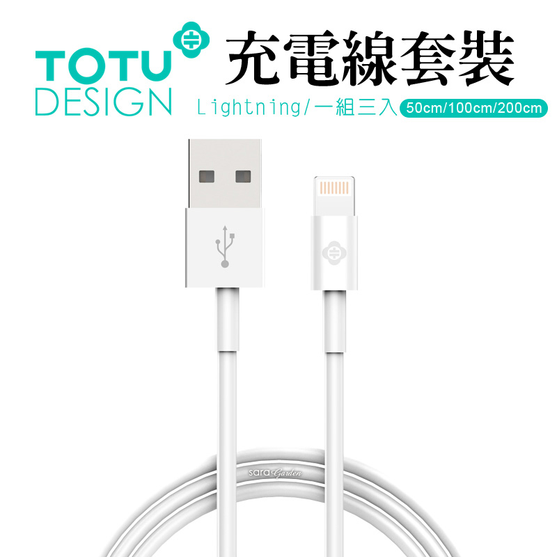 【TOTU台灣官方】耀系列 一組三入 蘋果 2.1A 快充 Lightning 傳輸線 數據線 充電線 ix i8 i7 plus