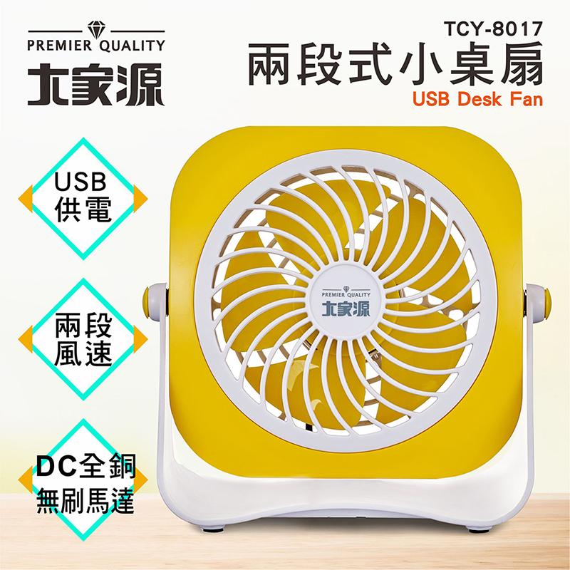 大家源 USB兩段式小桌扇 TCY-8017