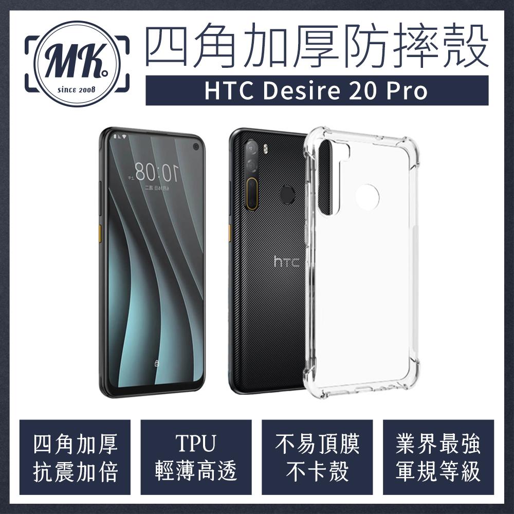HTC Desire 20 Pro 四角加厚軍規等級氣囊防摔殼 第四代氣墊空壓保護殼 手機殼