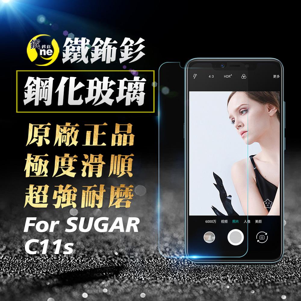 O-ONE旗艦店 鐵鈽釤鋼化膜 SUGAR C11 C11S 日本旭硝子超高清手機玻璃保護貼