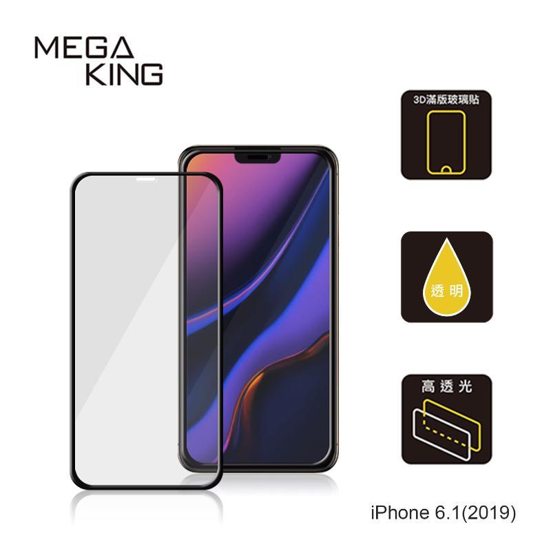 MEGA KING 3D滿版玻璃保護貼iPhone 11 6.1 黑
