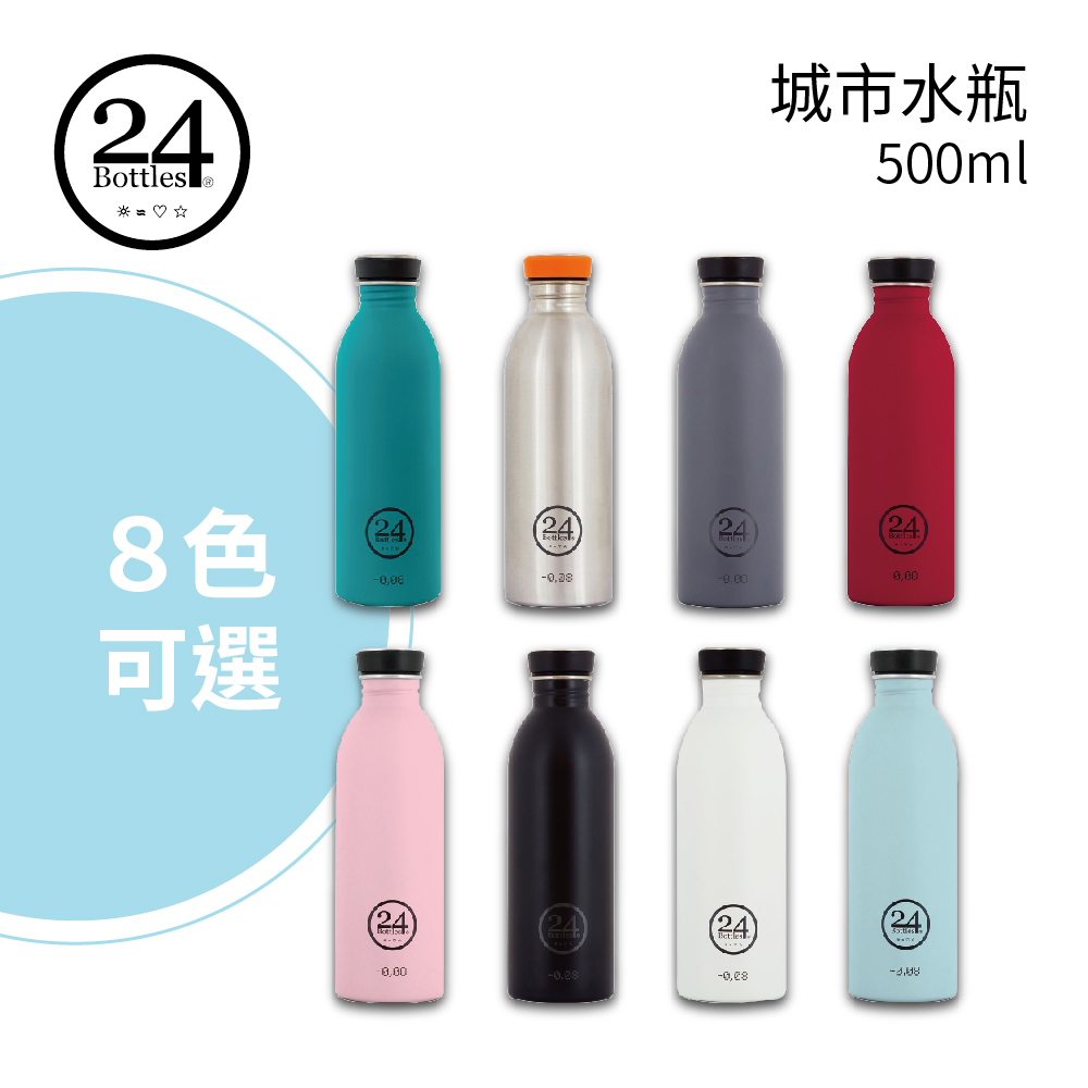 【24Bottles】 義大利品牌設計 500ml 城市水瓶 天空藍