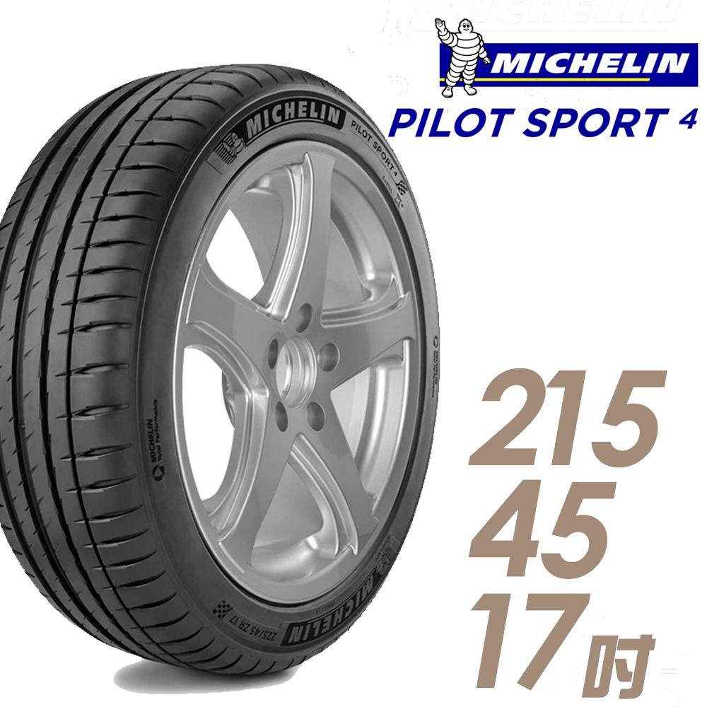 ★送安裝★ 米其林 PILOT SPORT 4 17吋運動操控型輪胎 215/45R17 PS4-2154517TH