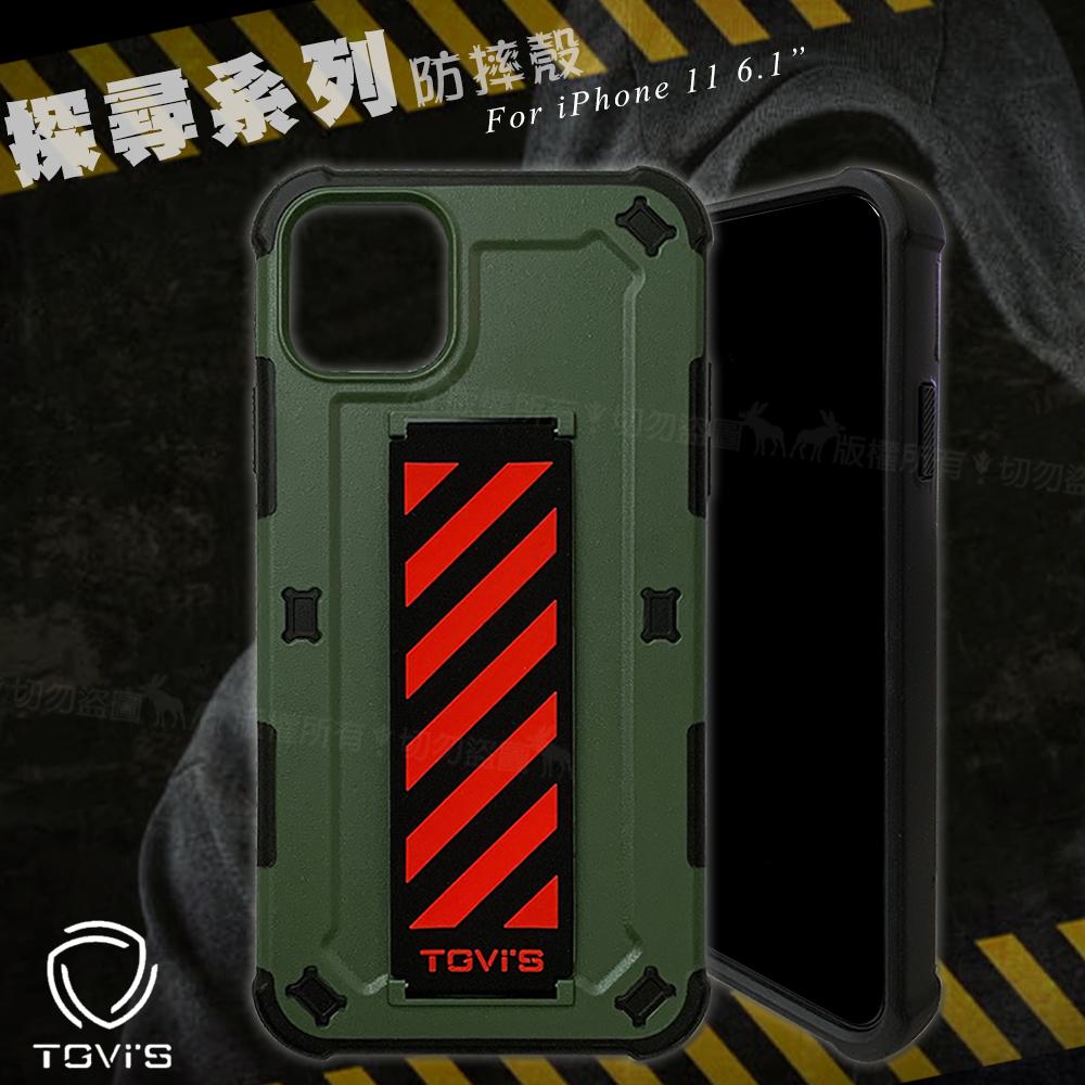TGVi'S 探尋系列 iPhone 11 6.1吋 SGS軍規認證 防摔手機殼 保護殼 (橄欖綠)