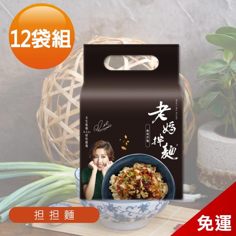 【老媽拌麵】老成都擔擔麵 12袋免運組 (4包/袋) A-Lin好吃推薦