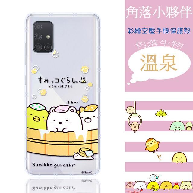 【角落小夥伴】三星 Samsung Galaxy A71 (6.7 吋) 防摔氣墊空壓保護手機殼(溫泉)