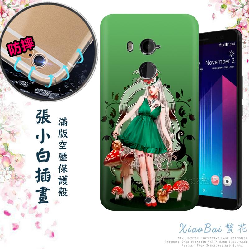 張小白正版授權 HTC U11+ / U11 Plus 古典奇幻插畫 滿版空壓保護殼(孤單芭蕾)