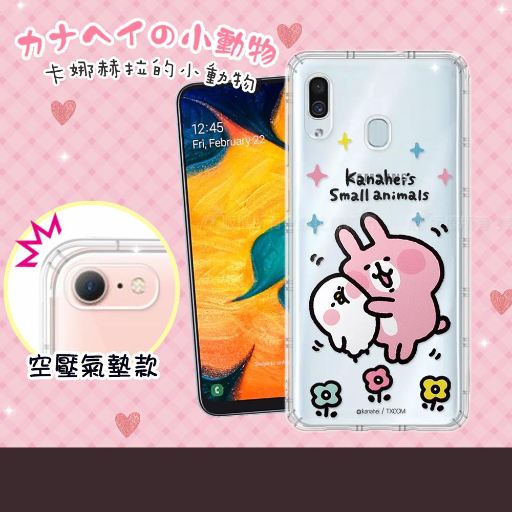 官方授權 卡娜赫拉 三星 Samsung Galaxy A30/A20共用款 透明彩繪空壓手機殼(蹭P助)